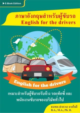 หน้าปก-ภาษาอังกฤษสำหรับผู้ขับรถ-english-for-the-drivers-ookbee