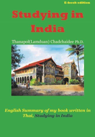 หน้าปก-studying-in-india-ookbee