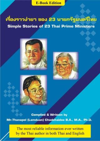 หน้าปก-เรื่องราวง่าย-ๆ-ของ-23-นายกรัฐมนตรีไทย-simple-stories-of-23-thai-prime-ministers-ookbee