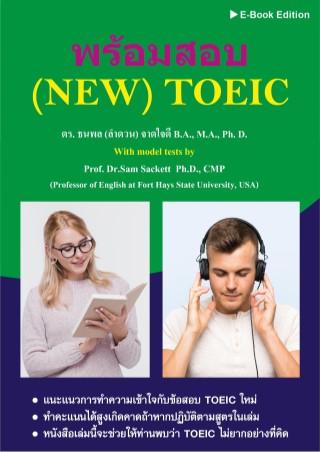 หน้าปก-พร้อมสอบ-new-toeic-ookbee
