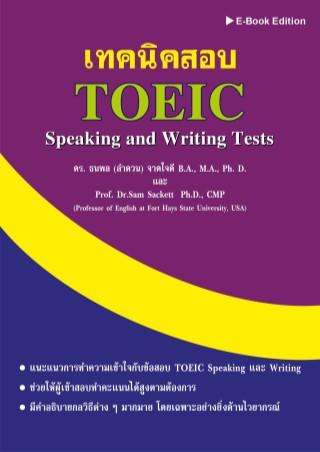 หน้าปก-เทคนิคสอบ-toeic-speaking-and-writing-tests-ookbee