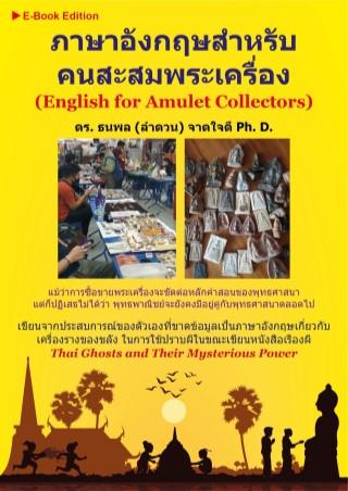 หน้าปก-ภาษาอังกฤษสำหรับคนสะสมพระเครื่อง-english-for-amulet-collectors-ookbee