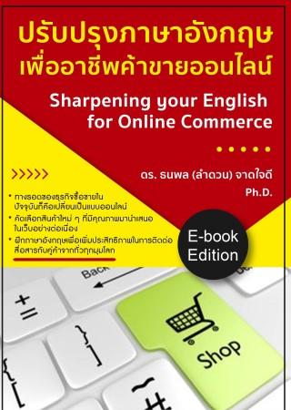 หน้าปก-ปรับปรุงภาษาอังกฤษเพื่ออาชีพค้าขายออนไลน์-sharpening-your-english-for-online-commerce-ookbee