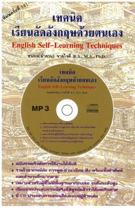หน้าปก-เทคนิคเรียนลัดอังกฤษด้วยตนเอง-english-self-learning-techniques-ookbee
