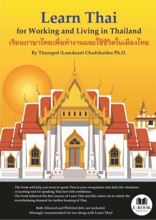 หน้าปก-learn-thai-for-working-and-living-in-thailand-เรียนภาษาไทยเพื่อทำงานและใช้ชีวิตในเมืองไทย-ookbee