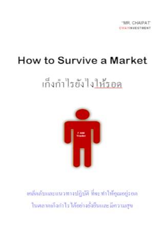 หน้าปก-เก็งกำไรยังไงให้รอดhow-to-survive-a-market-ookbee