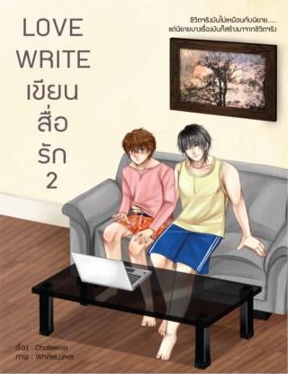 หน้าปก-lovewrite-เขียนสื่อรัก-2-ookbee