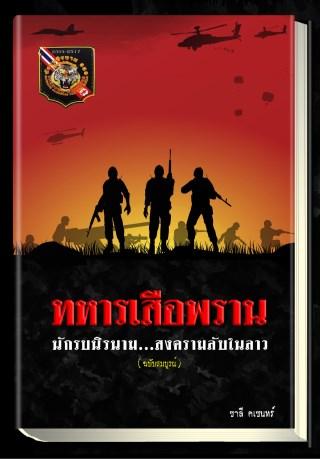 หน้าปก-ทหารเสือพราน-นักรบนิรนามสงครามลับในลาว-ฉบับสมบูรณ์-ookbee