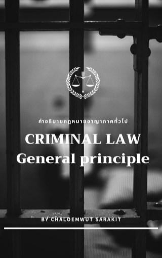 หน้าปก-คำอธิบายกฎหมายอาญาภาคทั่วไป-ookbee