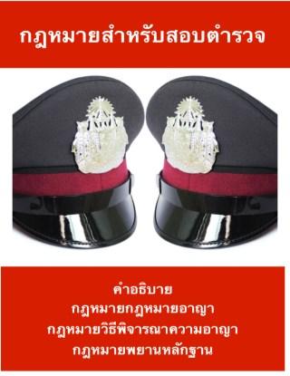 หน้าปก-กฎหมายสำหรับสอบตำรวจ-ookbee