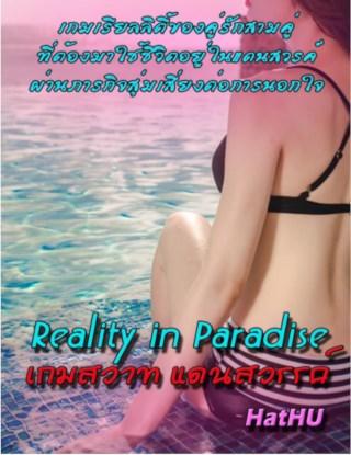 หน้าปก-reality-in-paradise-เกมสวาท-แดนสรรค์-ookbee