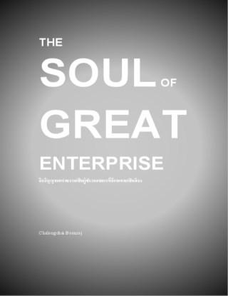 THE SOUL OF GREAT ENTERPRISE จิตวิญญาณแห่งการเป็นผู้ประกอบการที่ดีงามและเป็นมิตร ด้วยแนวทางการบริหารธุรกิจ ที่เป็นมิตรและเต็มไปด