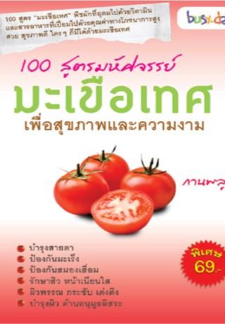 หน้าปก-100-สูตรมหัศจรรย์มะเขือเทศ-เพื่อสุขภาพและความงาม-ookbee