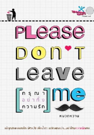 หน้าปก-กรุณาอย่าทิ้งความรัก-ookbee