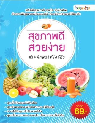 หน้าปก-สุขภาพดี-สวยง่าย-ด้วยผักผลไม้ใกล้ตัว-ookbee