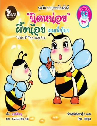 นิดหน่อย-ผึ้งน้อยจอมขี้เกียจ-nidnoi-the-lazy-bee-หน้าปก-ookbee