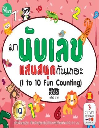 หน้าปก-มา-นับเลข-แสนสนุกกันเถอะ-1-to-10-fun-counting-ookbee