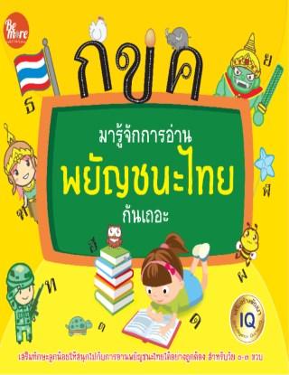 หน้าปก-มารู้จัก-การอ่านพยัญชนะไทย-กันเถอะ-ookbee