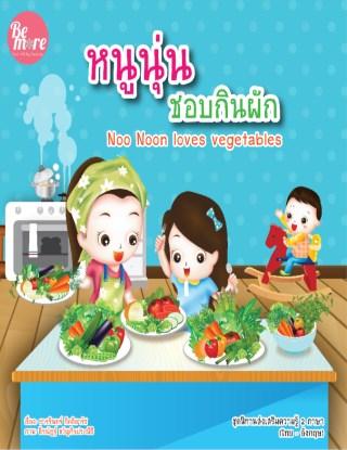 หน้าปก-หนูนุ่นชอบกินผัก-noo-noon-loves-vegetables-ookbee
