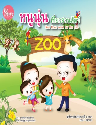 หน้าปก-หนูนุ่นเที่ยวสวนสัตว์-noo-noon-went-to-the-zoo-ookbee