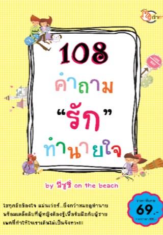 หน้าปก-108-คำถาม-รัก-ทำนายใจ-ookbee