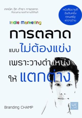 Indie Marketing การตลาดแบบไม่ต้องแข่ง เพราะวางตำแหน่งให้แตกต่าง