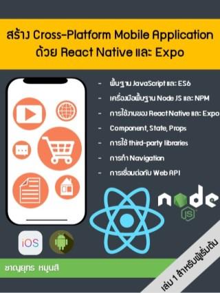 สร้าง-cross-platform-mobile-application-ด้วย-react-native-และ-expo-หน้าปก-ookbee