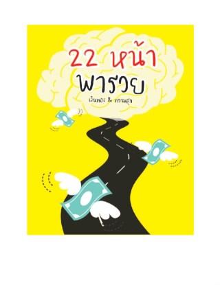 22-หน้า-พารวย-หน้าปก-ookbee
