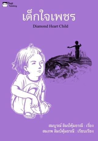 หน้าปก-เด็กใจเพชร-diamond-heart-child-ookbee