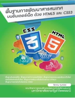 หน้าปก-การพัฒนาสารสนเทศบนอินเทอร์เน็ตด้วย-html5-และ-css3-ookbee