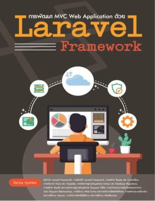 หน้าปก-การพัฒนา-mvc-web-application-ด้วย-laravel-framework-ookbee