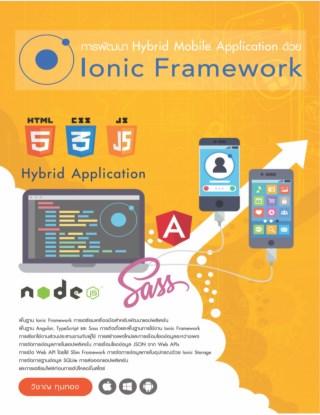 หน้าปก-การพัฒนา-hybrid-mobile-application-ด้วย-ionic-framework-3-ookbee
