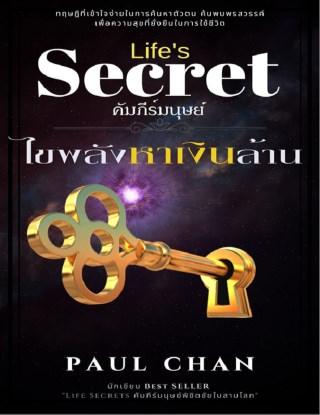 หน้าปก-lifes-secret-คัมภีร์มนุษย์ไขพลังหาเงินล้าน-ookbee