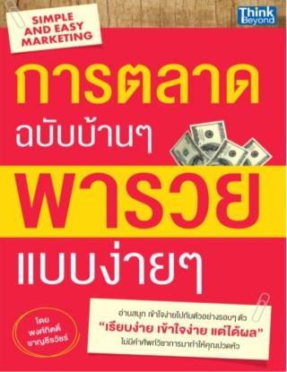 หน้าปก-การตลาดฉบับบ้าน-ๆ-พารวยแบบง่าย-ๆ-ฉบับปรับปรุง-ookbee