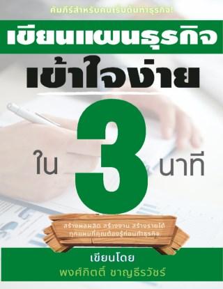 หน้าปก-เขียนแผนธุรกิจเข้าใจง่ายใน-3-นาที-edition3-2020-ookbee