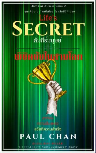หน้าปก-life-secret-คัมภีร์มนุษย์-พิชิตชัยในสามโลก-ลาก่อนความล้มเหลว-ookbee