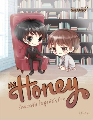 หน้าปก-my-honey-รักนะครับ-ไอสูรย์ตัวร้าย-ookbee