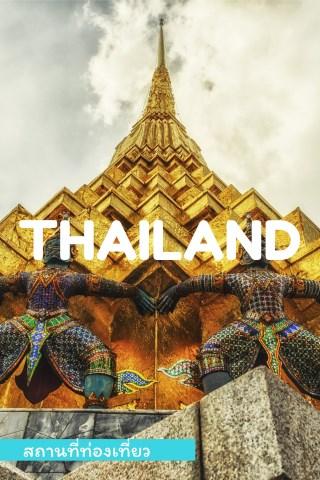 หน้าปก-thailand-แหล่งท่องเที่ยว-ookbee