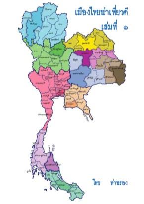 หน้าปก-เมืองไทยน่าเที่ยวดี-เล่ม-๑-ookbee
