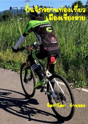 ปั่นจักรยานท่องเที่ยวเมืองเชียงราย-หน้าปก-ookbee