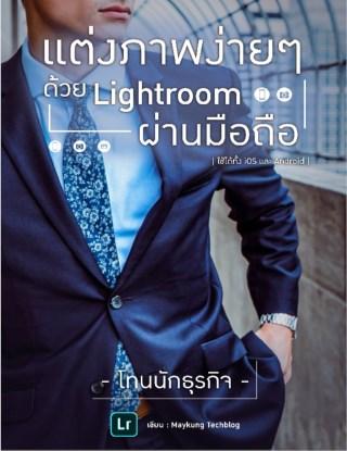 หน้าปก-แต่งภาพง่ายๆ-ด้วย-lightroom-ผ่านมือถือ-โทนนักธุรกิจ-ookbee