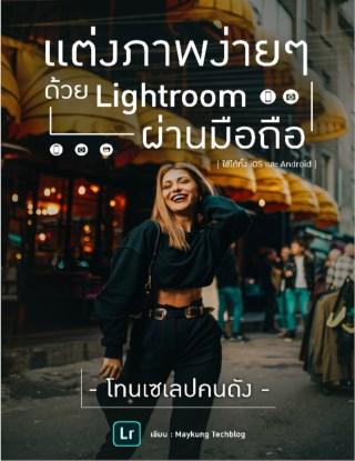 หน้าปก-แต่งภาพง่ายๆ-ด้วย-lightroom-ผ่านมือถือ-โทนเซเลปคนดัง-ookbee
