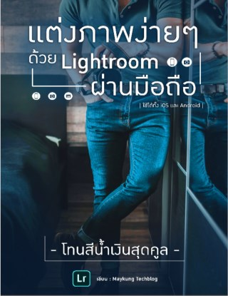 หน้าปก-แต่งภาพง่ายๆ-ด้วย-lightroom-ผ่านมือถือ-โทนสีน้ำเงินสุดคูล-ookbee