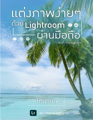 หน้าปก-แต่งภาพง่ายๆ-ด้วย-lightroom-ผ่านมือถือ-โทนทะเล-ookbee