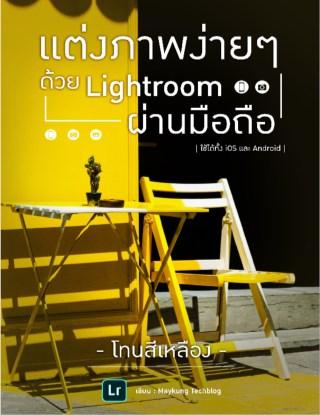 หน้าปก-แต่งภาพง่ายๆ-ด้วย-lightroom-ผ่านมือถือ-โทนสีเหลือง-ookbee