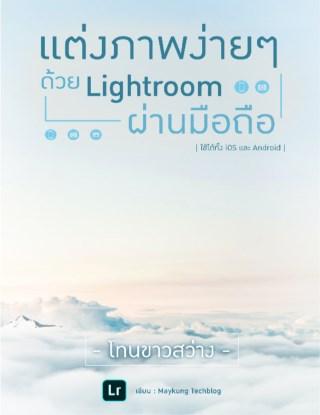 หน้าปก-แต่งภาพง่ายๆ-ด้วย-lightroom-ผ่านมือถือ-โทนขาวสว่าง-ookbee