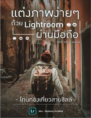 หน้าปก-แต่งภาพง่ายๆ-ด้วย-lightroom-ผ่านมือถือ-โทนท่องเที่ยวสายชิลล์-ookbee