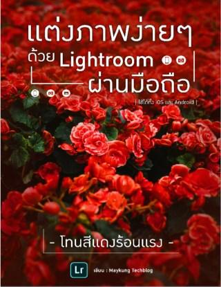 หน้าปก-แต่งภาพง่ายๆ-ด้วย-lightroom-ผ่านมือถือ-โทนสีแดงร้อนแรง-ookbee