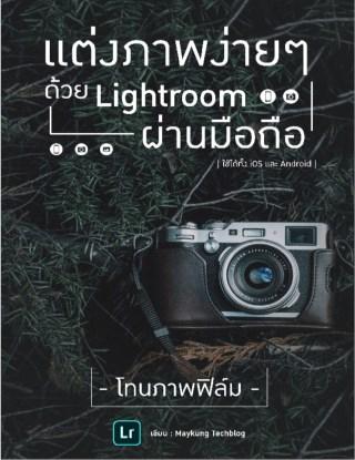 หน้าปก-แต่งภาพง่ายๆ-ด้วย-lightroom-ผ่านมือถือ-โทนภาพฟิล์ม-ookbee