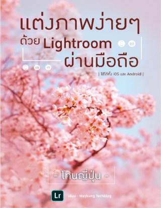 หน้าปก-แต่งภาพง่ายๆ-ด้วย-lightroom-ผ่านมือถือ-โทนญี่ปุ่น-ookbee
